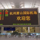 indoor double color led display