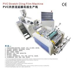 PVC-Stretch-Cling-Film-Machine
