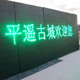 Outdoor Single Color LED Displays